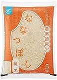 ★【精米】[Amazonブランド]Happy Belly 北海道産 農薬節減米 ななつぼし 5kg 令和元年産が1,779円!