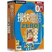 携快電話ZERO 全キャリア用(説明扉付厚型スリムパッケージ版)