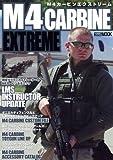 M4 CARBINE EXTREME(M4カービンエクストリーム) (ホビージャパンMOOK 343)