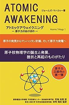 [ジェームズ・マハフィー]のアトミックアウェイクニング 原子の発見からマンハッタン計画、そして原子力発電へ アトミック三部作