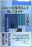 ジャニー喜多川さんを知ってますか—初めて語る伝説の実像