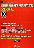 都立白鴎高等学校附属中学校 2020年度用 《過去10年分収録》 (中学別入試過去問題シリーズ  J2)