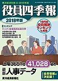 役員四季報 2018年版[雑誌] (東洋経済別冊)