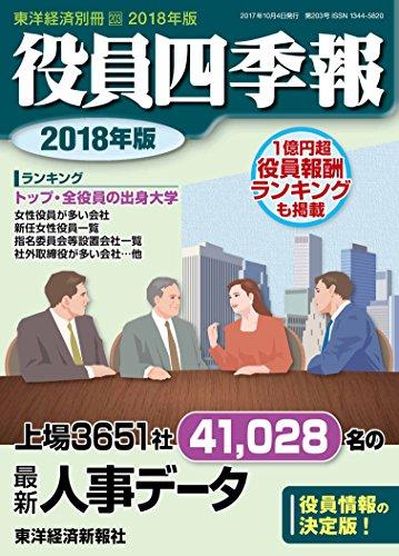 役員四季報 の書影