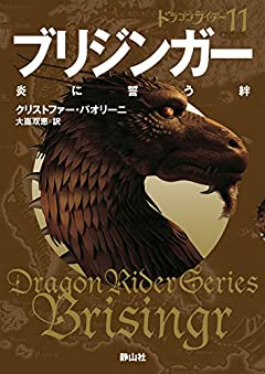 ブリジンガー 炎に誓う絆 ドラゴンライダー11 (静山社文庫)