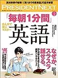 PRESIDENT NEXT(プレジデントネクスト)Vol.13 class=