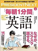 PRESIDENT NEXT(プレジデントネクスト)Vol.13