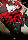 SPEC II (角川文庫)