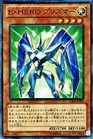 E・HERO プリズマー ノーマル 遊戯王 ゴールドシリーズ2014 gs06-jp009