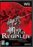 斬撃のREGINLEIV (レギンレイヴ) (特典無し) by 任天堂