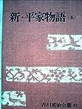 吉川英治全集〈第37巻〉新・平家物語 (1967年)