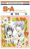 S・A 第14巻 (花とゆめCOMICS)