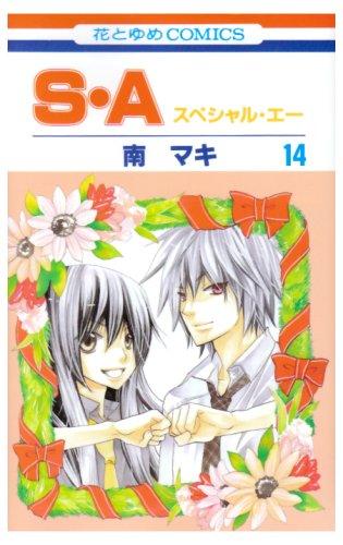 S・A 第14巻 (花とゆめCOMICS)の詳細を見る