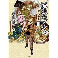流浪のグルメ 東北めし : 3 (アクションコミックス)