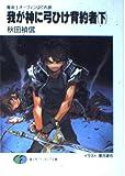 我が神に弓ひけ背約者〈下〉―魔術士オーフェンはぐれ旅 (富士見ファンタジア文庫)