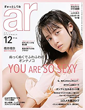 ar 2017年 12月号 [雑誌]