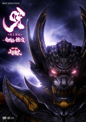 呀<KIBA>~暗黒騎士鎧伝~のイメージ画像