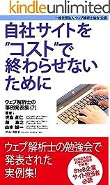 自社サイトをコストで終わらせないために ウェブ解析士の事例発表集(7)