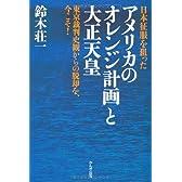 日本征服を狙ったアメリカの「オレンジ計画」と大正天皇―東京裁判史観からの脱却を、今こそ!