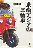 東南アジアの三輪車