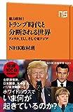 総力取材! トランプ時代と分断される世界 アメリカ、EU、そして東アジア NHK出版新書