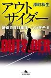 アウトサイダー 組織犯罪対策課 八神瑛子III (幻冬舎文庫)