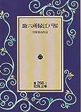 助六所縁江戸桜 (岩波文庫)