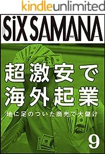 シックスサマナ 9巻 表紙画像