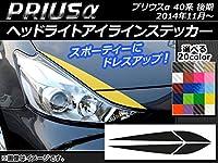 AP ヘッドライトアイラインステッカー カーボン調 トヨタ プリウスα ZVW40/ZVW41 後期 2014年11月~ ダークグリーン AP-CF239-DGR 入数:1セット(4枚)