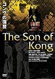 コングの復讐[DVD]