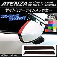 AP サイドミラーラインステッカー カーボン調 マツダ アテンザセダン/ワゴン GJ系 前期 クリア AP-CF1686-CL 入数:1セット(2枚)