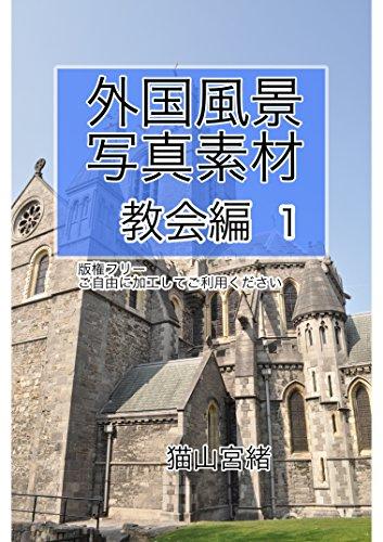 外国風景写真素材集 教会編1