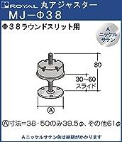 丸アジャスター 38φ用 【ロイヤル】 MJ-φ38NI ラウンドスリット38φ用 Aニッケルサテン
