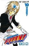 家庭教師ヒットマンREBORN! 10 (ジャンプコミックス)