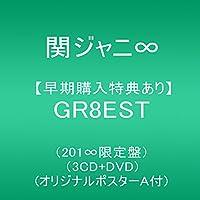 【早期購入特典あり】GR8EST(201∞限定盤)(3CD+DVD)(オリジナルポスターA付)