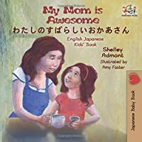 My Mom is Awesome (english japanese kids books, japanese baby book): japanese for children, japanese for kids (English Japanese Bilingual Collection)