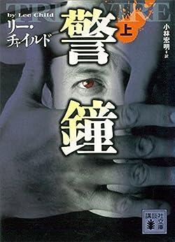 [リー・チャイルド]の警鐘(上) (講談社文庫)