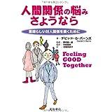 人間関係の悩み さようなら-素晴らしい対人関係を築くために:Feeling GooD Together
