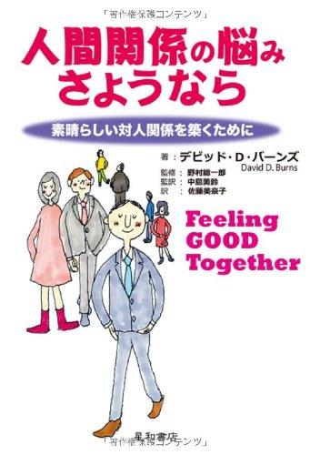人間関係の悩み さようなら-素晴らしい対人関係を築くために:Feeling GooD Togetherの詳細を見る