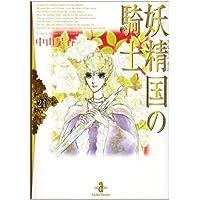 妖精国(アルフヘイム)の騎士 (24) (秋田文庫)