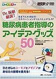 Dr.坂根厳選! 糖尿病患者指導のアイデアグッズ50: 患者さんの理解度・モチベーションがぐんぐん上がる (糖尿病ケア2015年秋季増刊)