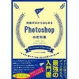 知識ゼロからはじめる Photoshopの教科書 [CC2017 / CS6対応]