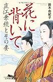 花に背いて―直江兼続とその妻 (幻冬舎文庫)