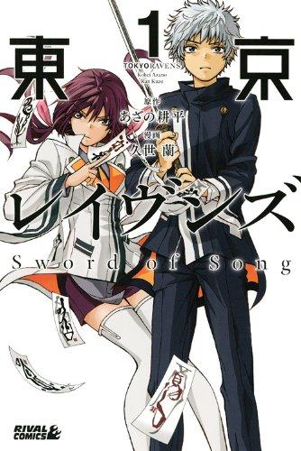 東京レイヴンズ Sword of Song(1) (ライバルKC)