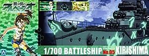 青島文化教材社 蒼き鋼のアルペジオ -アルス・ノヴァ- No.5 霧の艦隊 戦艦 キリシマ 1/700スケール プラモデル