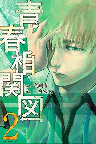 青春相関図(2) (講談社コミックス)
