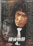 探偵物語 VOL.4 [DVD]