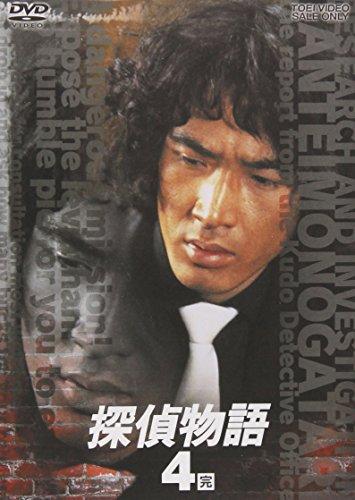 探偵物語 VOL.4 [DVD]の詳細を見る