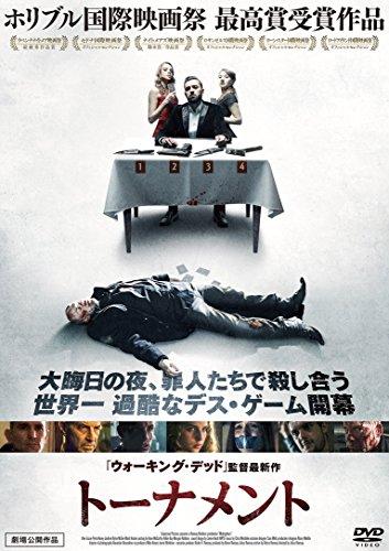 トーナメント [DVD]