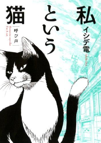 私という猫 ~呼び声~ (バーズコミックス スペシャル)の詳細を見る